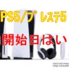 PS5(プレステ5)予約受付店舗と在庫状況