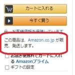 PS5(プレステ5) Amazon予約開始~再入荷情報!※転売禁止により公式ページでのみ購入可