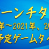 PS5 ローンチタイトルまとめ 2020年ホリデーシーズンから2021年、2022年発売予定のゲームタイトルは?