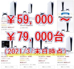PS5本体 楽天市場